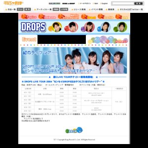 DROPS LIVE TOUR 2004 ~センセイ! DROPSはおやつに入りますかツアー~ 名古屋・夜