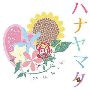 TVアニメ「ハナヤマタ」トーク&ライブイベント『花彩よさこい祭』 昼の部