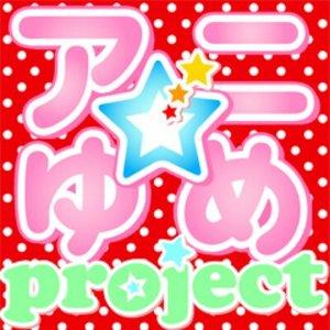 "Tokyo Idol Gate ""Pure"" アニ☆ゆめprojectステージ"