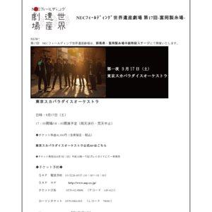 第17回NECフィールディング 世界遺産劇場「富岡製糸場」 第二夜 坂本真綾