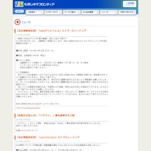 堀江由衣をめぐる冒険Ⅲ In Theater 舞台挨拶 1回目