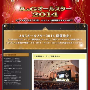 A&Gオールスター2014