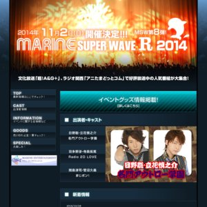 MARINE SUPER WAVE R 2014(昼公演)