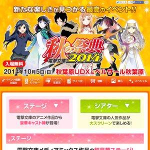 電撃文庫 秋の祭典2014『ソードアート・オンラインⅡ』