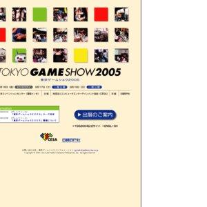 東京ゲームショウ2005 一般公開日2日目