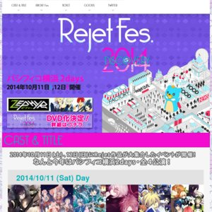 Rejet Fes.2014 DISCOVERY 2日目昼