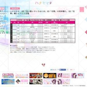 TVハナヤマタ/OP「花ハ踊レヤいろはにほ」ED「花雪」発売記念イベントin福岡2回目