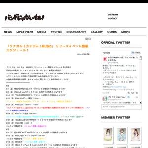 バンドじゃないもん!「ツナガル!カナデル!MUSIC」リリースイベント 9/13 大宮 2部