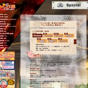 「七つの大罪」第1話先行試写会 『七つの試写会』 埼玉会場