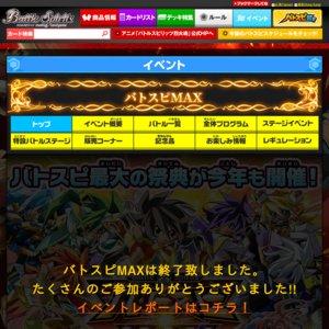 バトスピMAX2014 最強銀河究極ゼロ スペシャルステージ!