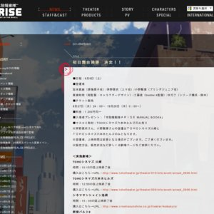 『攻殻機動隊ARISE border:4 Ghost Stands Alone』 初日舞台挨拶 (池袋)