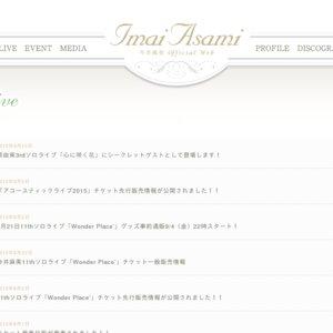 今井麻美9thライブツアー「little legacy」【新潟】