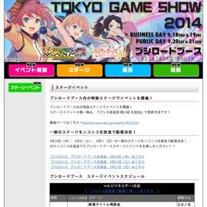 東京ゲームショウ2014 ブシロードブース ブシモ放送局ステージ