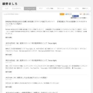 「ideal white」発売記念イベント 11/1大阪