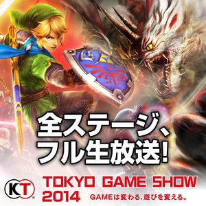 東京ゲームショウ2014 一般公開日1日目 コーエーテクモブース サージュ・コンチェルトTGSスペシャルステージ