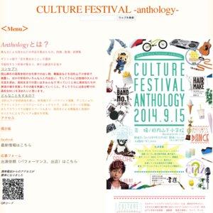 高校生Culture Festival-Anthology