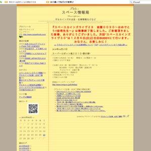 """スーパーロボット魂2010 """"春の陣"""""""