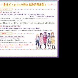 東京ゲームショウ2014 バンダイナムコゲームスブース ハナヤマタ よさこいLIVE! よさこい部全員集合! カラフル文化祭ステージ