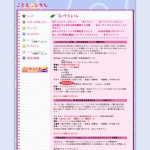 東京国際アニメフェア2008 『こどものじかん』 春の社会科けんがく