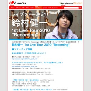 "鈴村健一 1st Live Tour 2010 ""Becoming""追加公演"