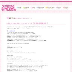 あいまみーまいんミニライブ&特典会<東京1>