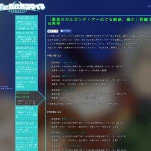 「翠星のガルガンティア~めぐる航路、遥か」前編 舞台挨拶 横浜ブルク13 14:55の回上映開始前