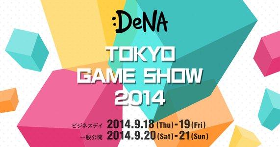 東京ゲームショウ2014 一般公開日1日目 DeNAブース 『IS 〈インフィニット・ストラトス〉』TGSスペシャルライブ