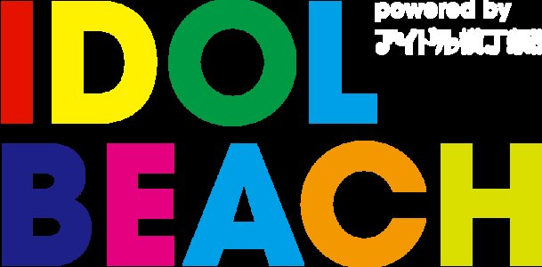 IDOL BEACH!!! powered by アイドル横丁祭!! 【2014年11月3日】