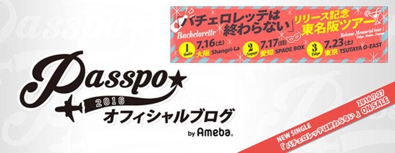 第51回千葉大祭 PASPPO☆屋外フリーライブ
