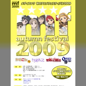 メディファク 秋のアニメフェスティバル2009
