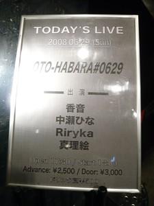 OTO-HABARA#0629