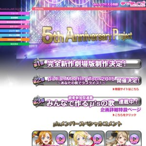 μ's Fan Meeting Tour 2015 ~あなたの街でラブライブ!~ 大阪公演2日目 夜の部