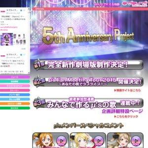 μ's Fan Meeting Tour 2015 ~あなたの街でラブライブ!~ 北海道公演~ 夜の部