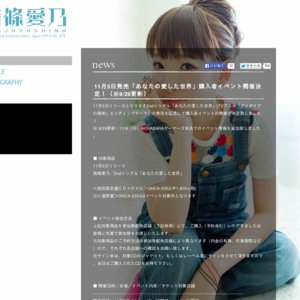 南條愛乃「あなたの愛した世界」購入者イベント in タワーレコード名古屋近鉄パッセ店