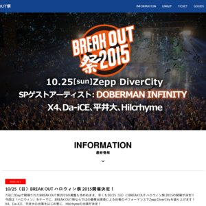 BREAK OUT祭 2014