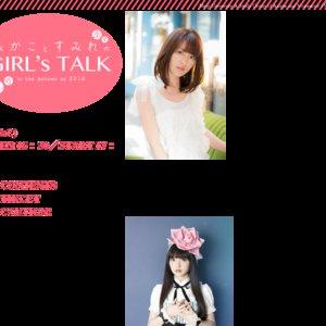 みかことすみれのGirl's Talk in autumn