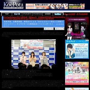 「あか☆ぷろ!!!〜明るい三姉妹プロジェクト〜」キャラクターCD発売記念イベント (第2回)