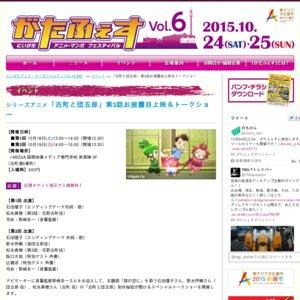「がたふぇすVol.5」ストライクウィッチーズ スペシャルライブ