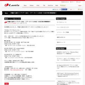 伊藤かな恵ライブツアー2015『ツナガルケシキ』 名古屋公演