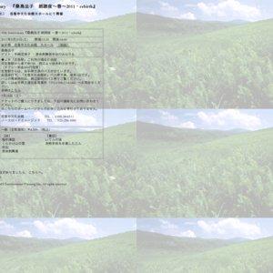 10th Anniversary 桑島法子 朗読夜~春~2011・rebirth