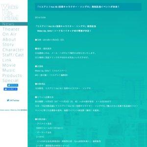 「リスアニ!Vol.18.1別冊キャラクター・ソングⅢ」発売記念 Wake Up,Girls!トーク&ハイタッチ会