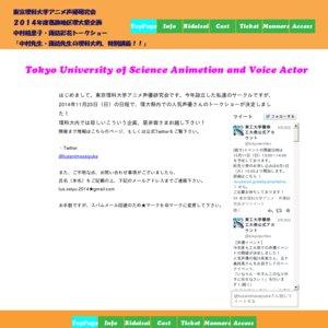 東京理科大学葛飾キャンパス 理大祭 「中村先生・諏訪先生の理科大的、特別講義!!」