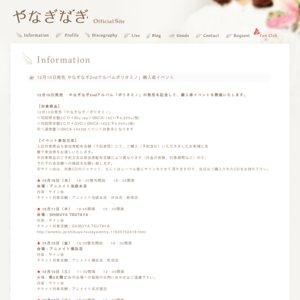 やなぎなぎ 2ndアルバム「ポリオミノ」発売記念イベント アニメイト大阪日本橋