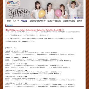 Sphere Live Works Film Circuit スフィアLIVE2014「スタートダッシュミーティング Ready Steady 5周年! in 日本武道館」いちにちめ 11/8(土) 20:25~