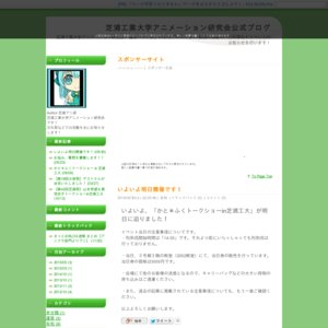 山本希望&巽悠衣子トークショーin芝浦工大