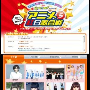 ミューコミプラス PRESENTS『アニメ紅白歌合戦 Vol.2』