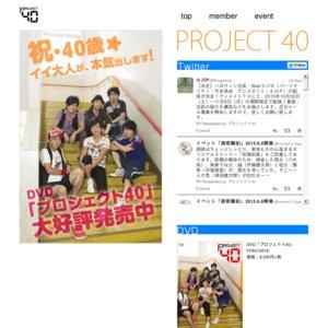 「プロジェクト40」イベント 夜の部