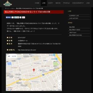 福山芳樹とPONCHANのゆるいライブ2014秋の陣 福岡
