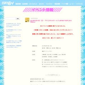 さばげぶっ! ゲスかわ☆ガールズ JAPAN TOUR 2015 FINAL 夜の部