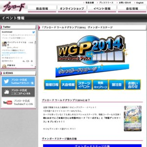 「ブシロード ワールドグランプリ2014」 ヴァンガードステージ 札幌